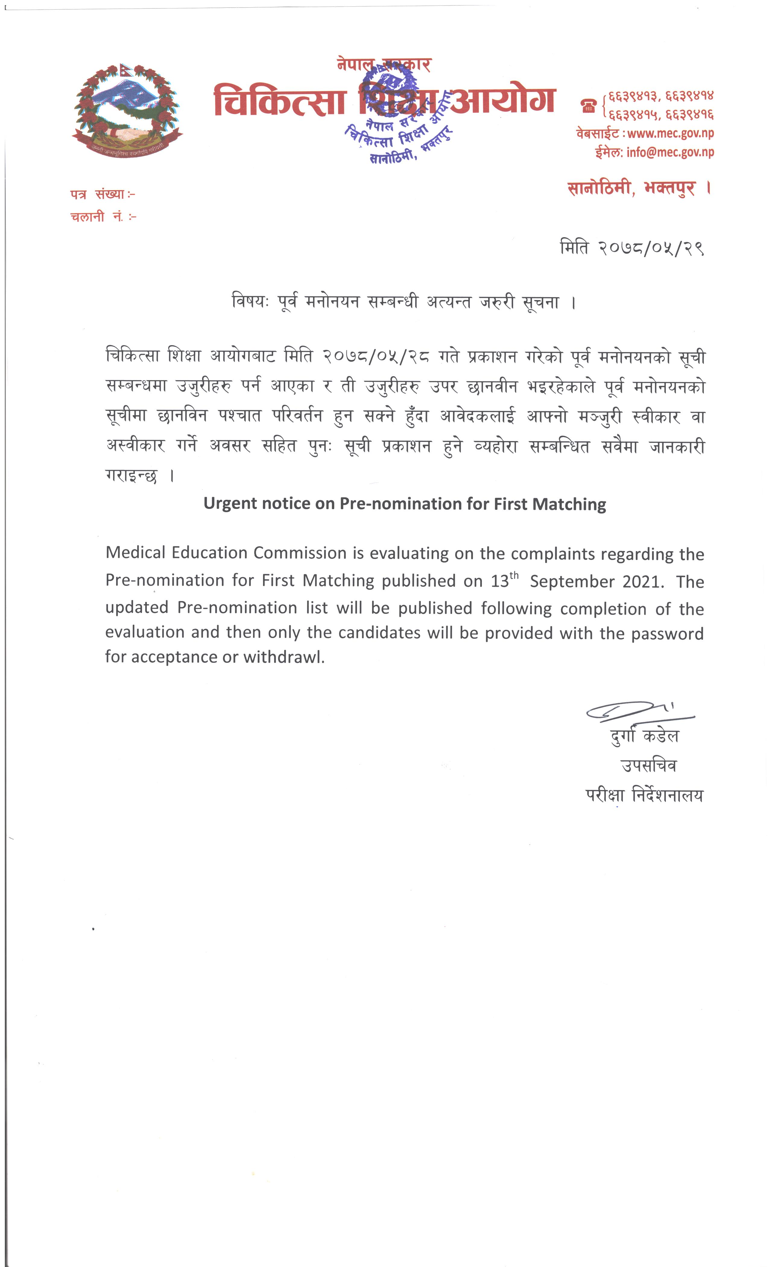 Urgent notice on Pre-nomination for First Matching