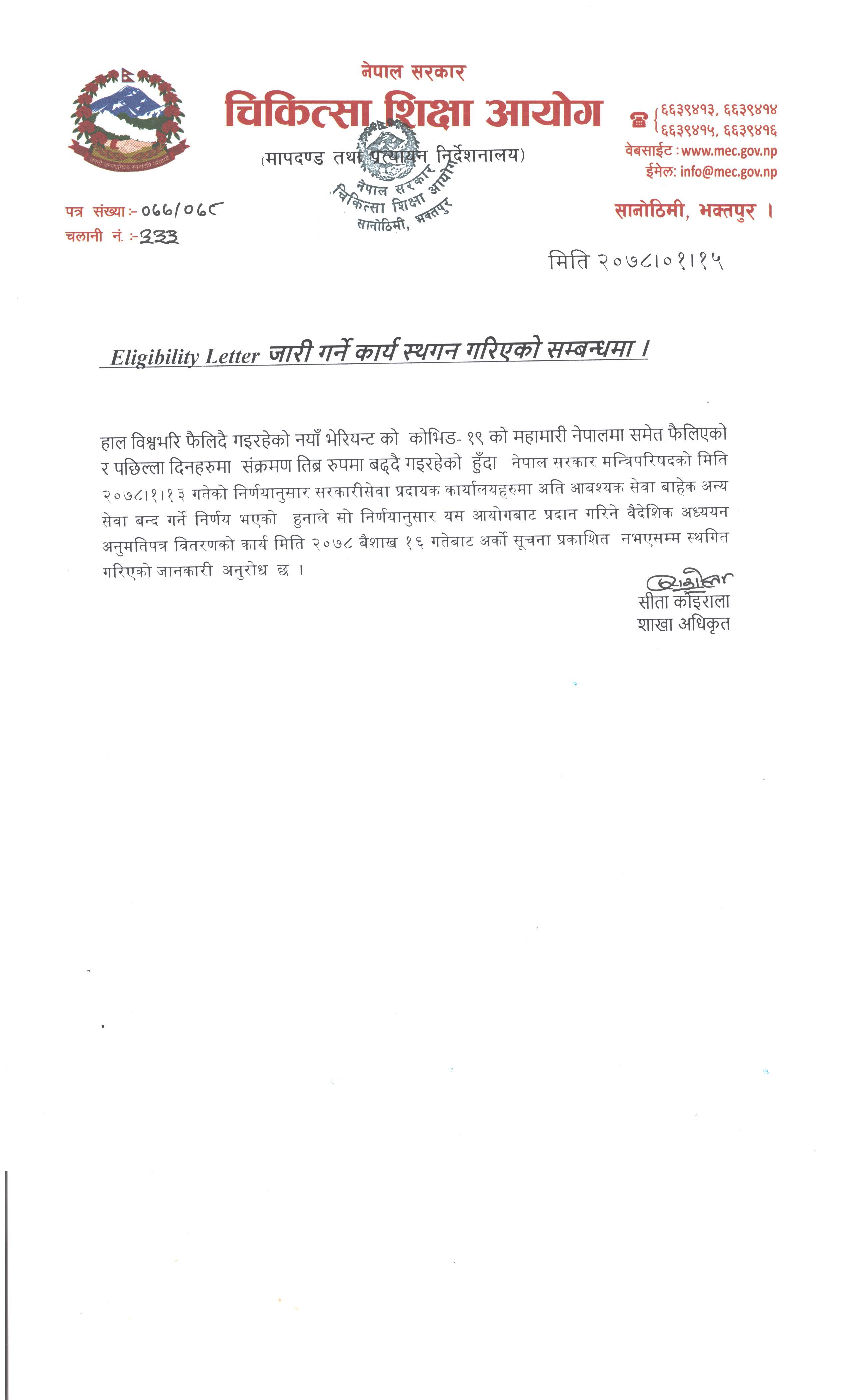 Eligibility Letter जारी गर्ने कार्य स्थगन गरिएको सम्बन्धमा