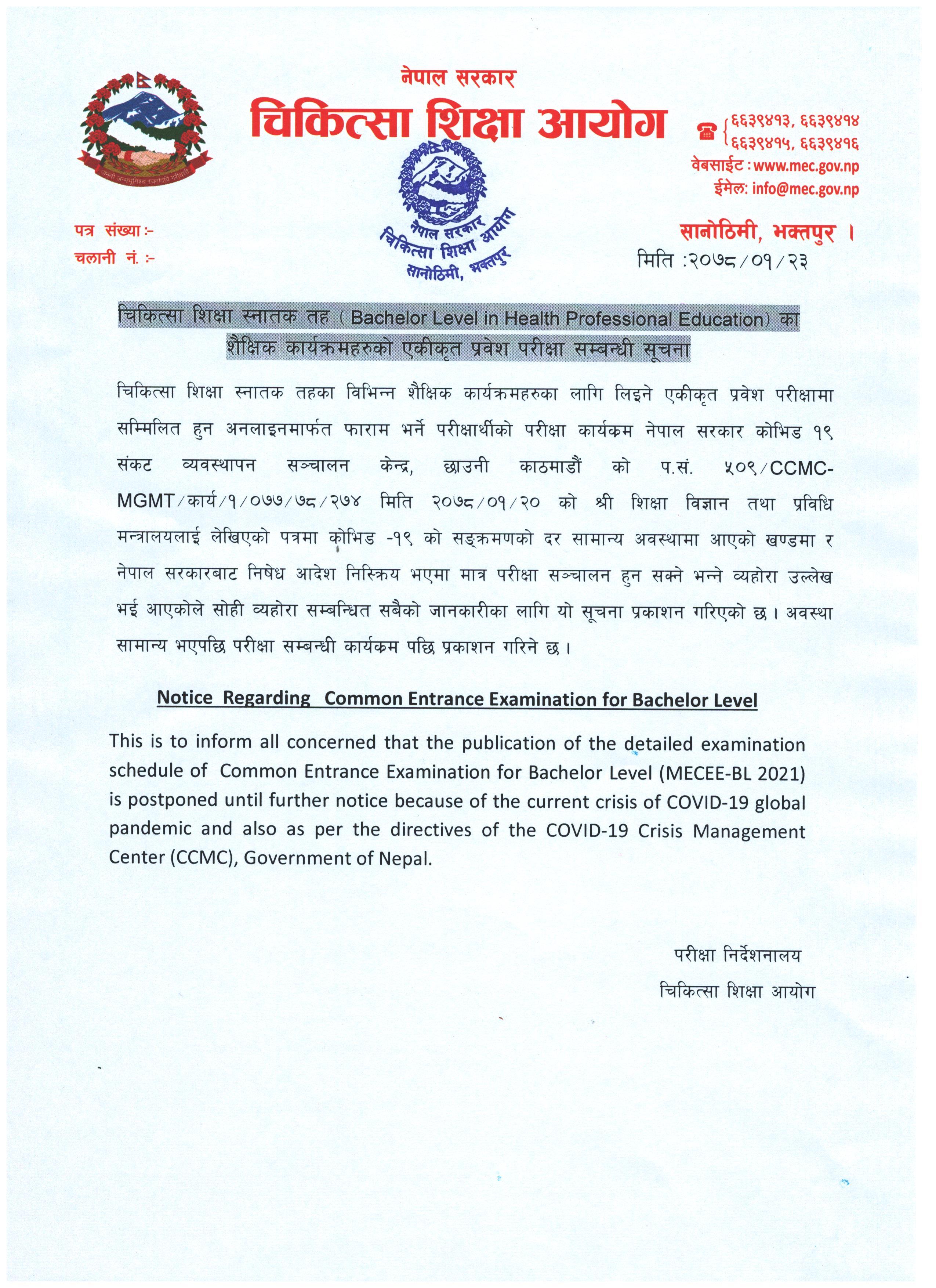 Common Entrance Exam Nepal MBBS 2020/2021